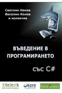Въведение в програмирането със С#