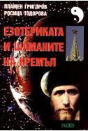 Езотерикаката и шаманите на Кремъл