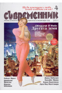 Съвременник, брой 4 - 2011