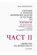 Сборник с решени логически задачи и тестове по химия - част 2