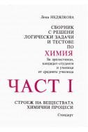 Сборник с решени логически задачи и тестове по химия - част 1