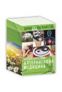 Енциклопедия алтернативна медицина - комплект - том 1 до том 16