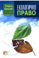 Екологично право - Обща част