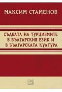 Съдбата на турцизмите в българския език и българската култура