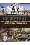 Survival V: Как да оцеляваме при всякакви кризисни ситуации