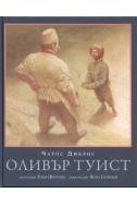 Оливър Туист