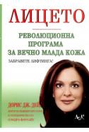 Лицето - революционна програма за вечно млада кожа