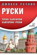 Джобен речник: Руско-български. Българско-руски