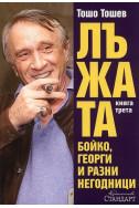 Лъжата - Бойко, Георги и разни негодници. Книга 3