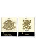 Комплект: Енциклопедия на правителствата, народните събрания и атентатите в България + Трето българско царство 1879 - 1946