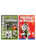 Комплект: Световна футболна енциклопедия + Училище по футбол
