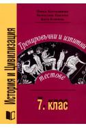 История и цивилизация 7 клас - тренировъчни и изпитни тестове