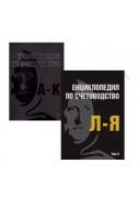 Енциклопедия по счетоводство - комплект том I, том II