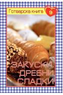 Закуски и дребни сладки