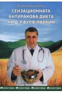 Сензационната антиракова диета на д-р Вулф Ласкин