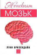 Женският мозък