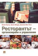 Ресторантът-организиране и управление