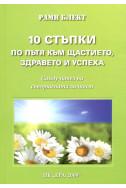 10 стъпки по пътя към щастието, здравето и успеха