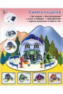 Синята къщичка - 3D пъзел