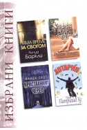Избрани книги: Няма време за сбогом; Кристалният череп; Айрис и Руби; Лотария