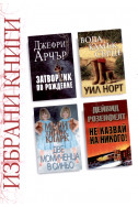 Избрани книги: Затворник по рождение; Две момиченца в синьо; Вода, камък, сърце; Не казвай на никого!