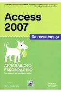 Access 2007 за начинаещи