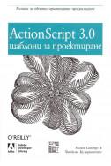 ActionScript 3.0 шаблони за проектиране