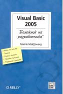 Visual Basic 2005 - Бележник на разработчика