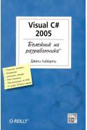 Visual C 2005 - Бележник на разработчика