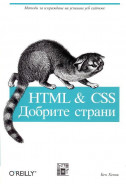 HTML & CSS добрите страни