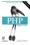 PHP добрите страни