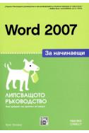 Word 2007 за начинаещи