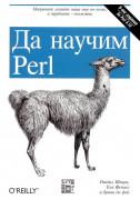 Да научим Perl