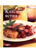 Класически ястия с месо