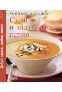 Супи и задушени ястия
