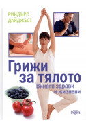 Грижи за тялото - винаги здрави и жизнени
