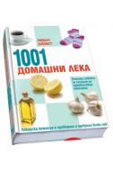 1001 Домашни лека - изпитани средства срещу здравословни проблеми