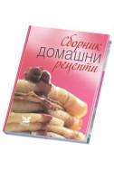 Сборник с домашни рецепти
