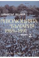 Революцията в България 1989-1991, книга 2
