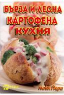 Бърза и лесна картофена кухня