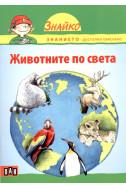 Животните по света