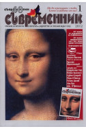 Съвременник, брой 1 - 2012