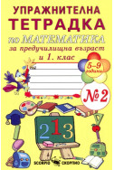 Упражнителна тетрадка по математика за предучилищна възраст и 1. клас - №2