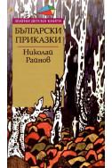 Български приказки: Николай Райнов