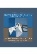 Георги Божилов Слона