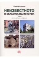Неизвестното в българската история. Част 1 - второ допълнено издание