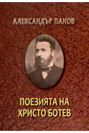 Поезията на Христо Ботев