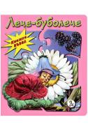Книжка-пъзел: Лече-буболече
