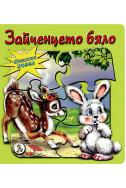 Книжка-пъзел: Зайченцето бяло
