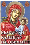 Български календар на обичаите